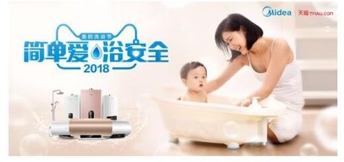 美的热水器X天猫打造洗浴节 壕送巨省加码品质沐浴