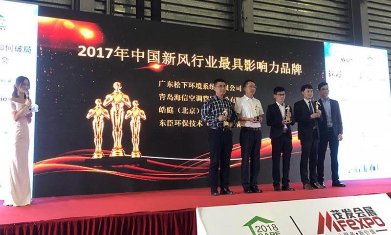 海信荣获2017年新风行业最具影响力品牌奖