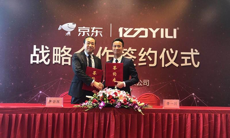 务实、全面、共享、互赢,亿力电器与京东签订战略合作协议