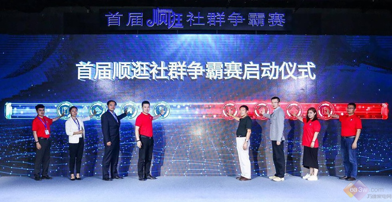 用户需求驱动生活定制,海尔顺逛首届社群争霸赛在京启动