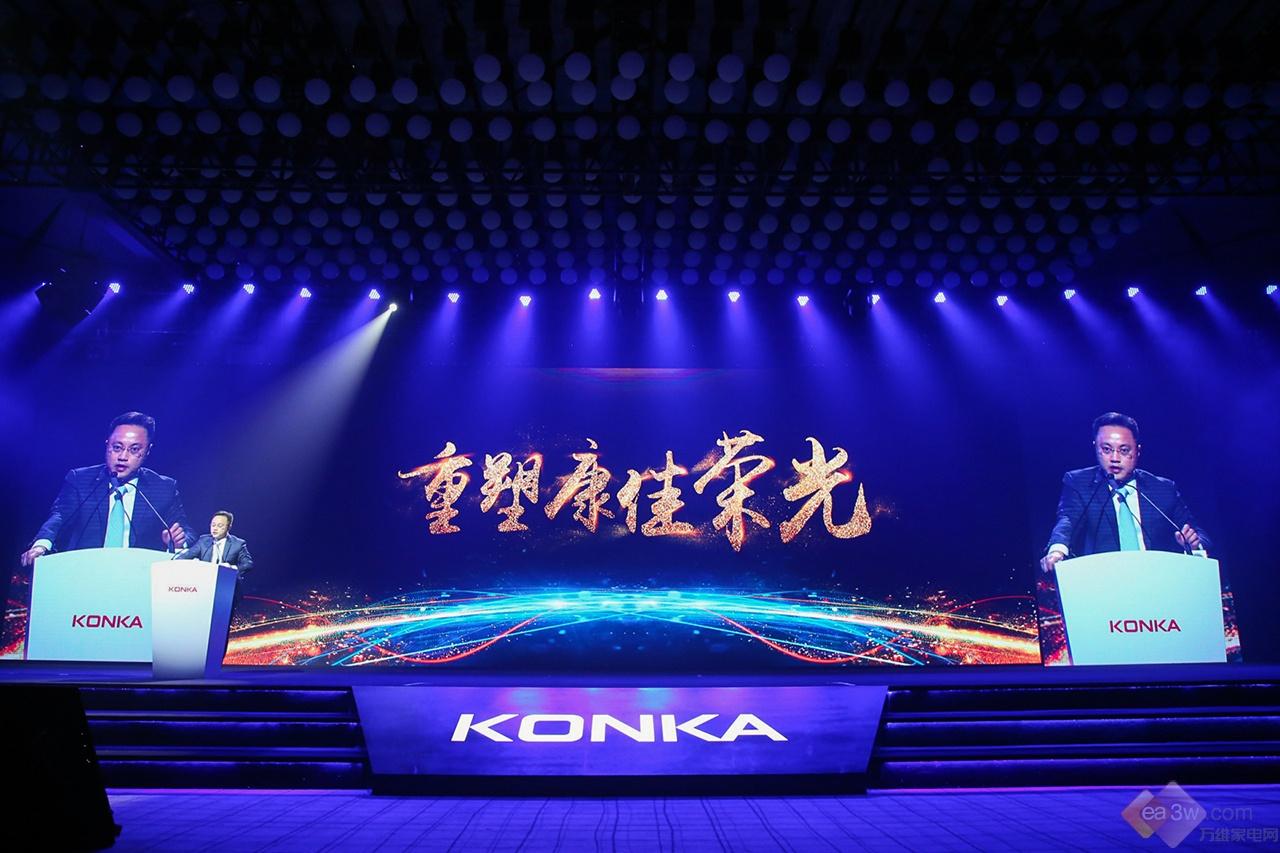 """康佳38周年庆宣布 """"1234""""新战略路线,剑指千亿目标"""