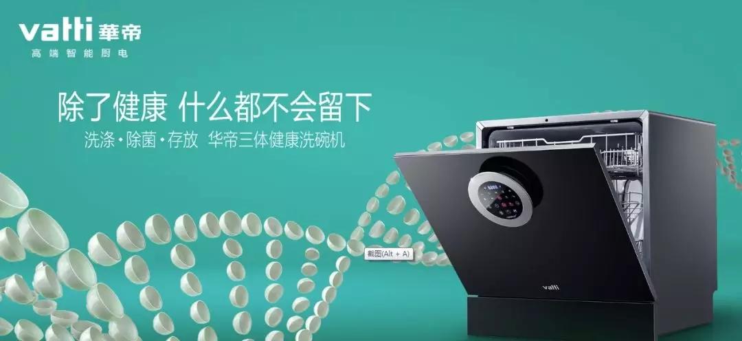 华帝洗碗机通过A+性能优势产品认证
