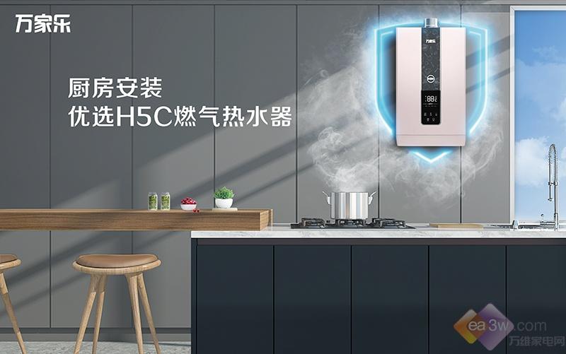 一个全新品类横空出世!万家乐推出全国首款厨房安装型燃气热水器