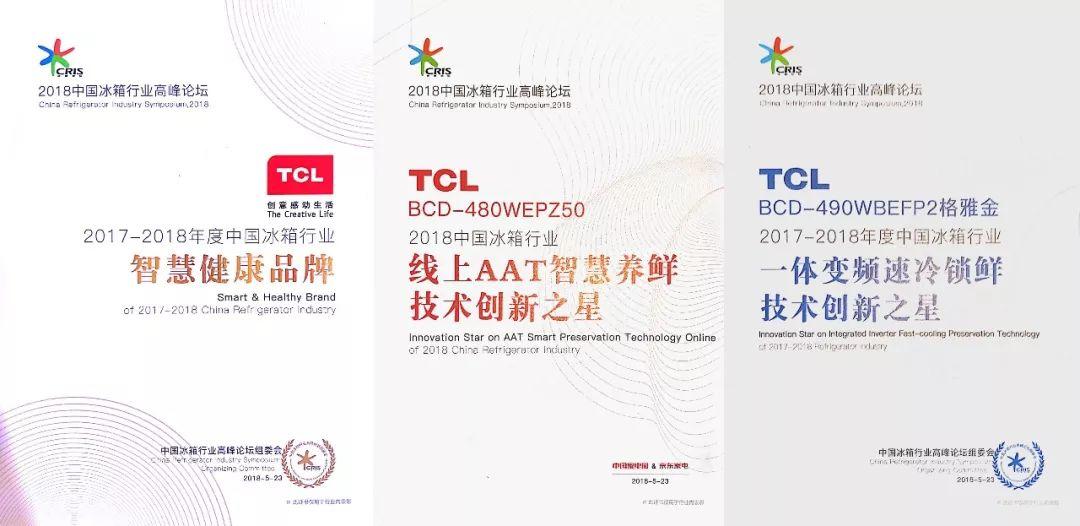 TCL冰箱荣获2018年度行业智慧健康品牌