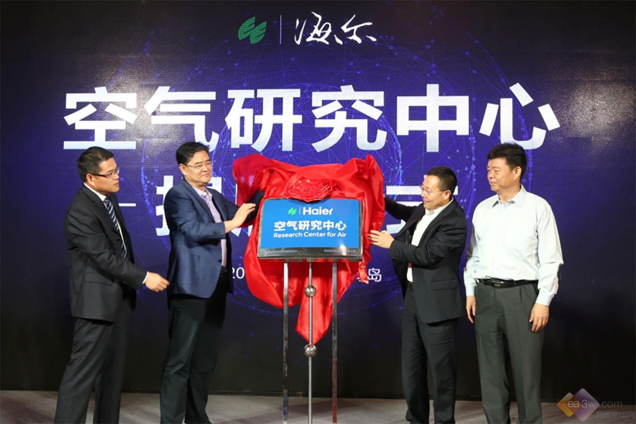 打响室内空气保卫战,海尔空气研究中心在青岛揭牌成立