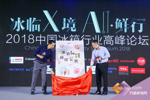紧抓健康消费热潮 中国引领全球冰箱产业发展
