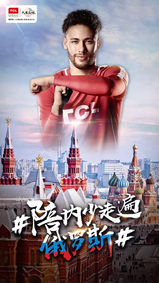 """足球盛宴开战在即 TCL电视携手内马尔带你""""T出精彩"""""""