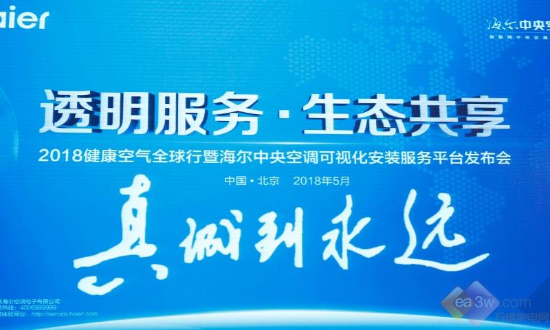"""海尔再成""""首次"""",透明服务生态平台促进行业服务再升级"""