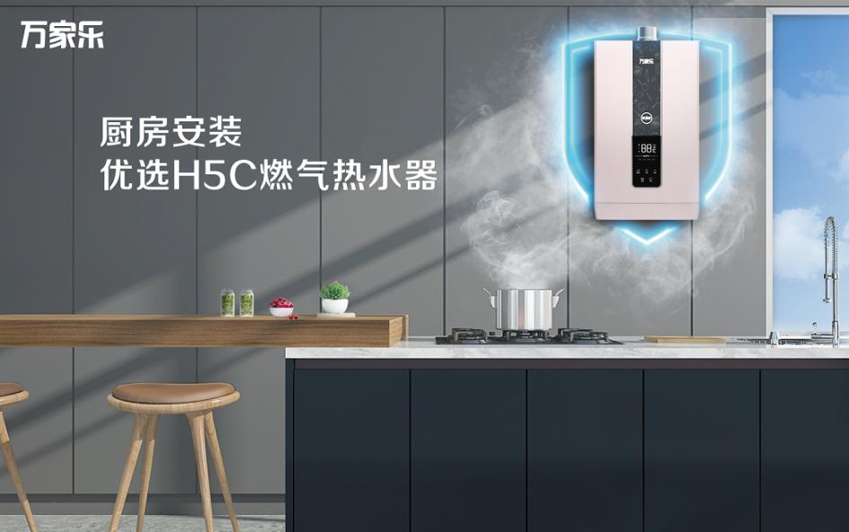黑科技来袭,万家乐厨房安装型燃气热水器重磅上市