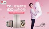 这个520 TCL冰箱洗衣机给你心动
