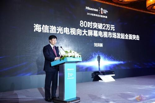 产业观察:海信推出80��4K激光电视,要革谁的命?