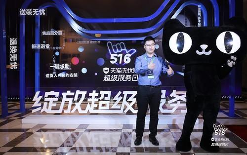 """天猫首设""""516无忧购超级服务日""""  万家乐荣获""""最佳服务品牌"""""""