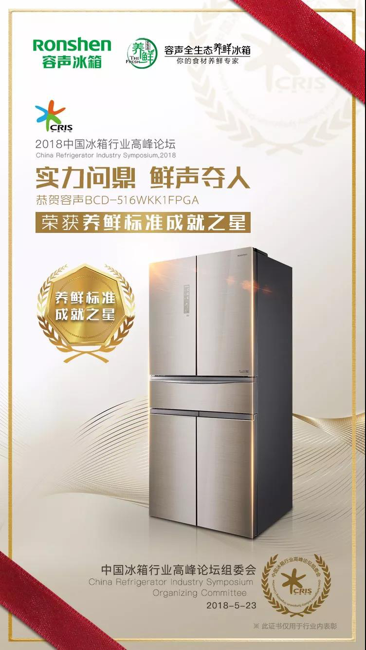 """容声冰箱持续发力  以品牌实力斩获双""""养鲜""""成就奖"""
