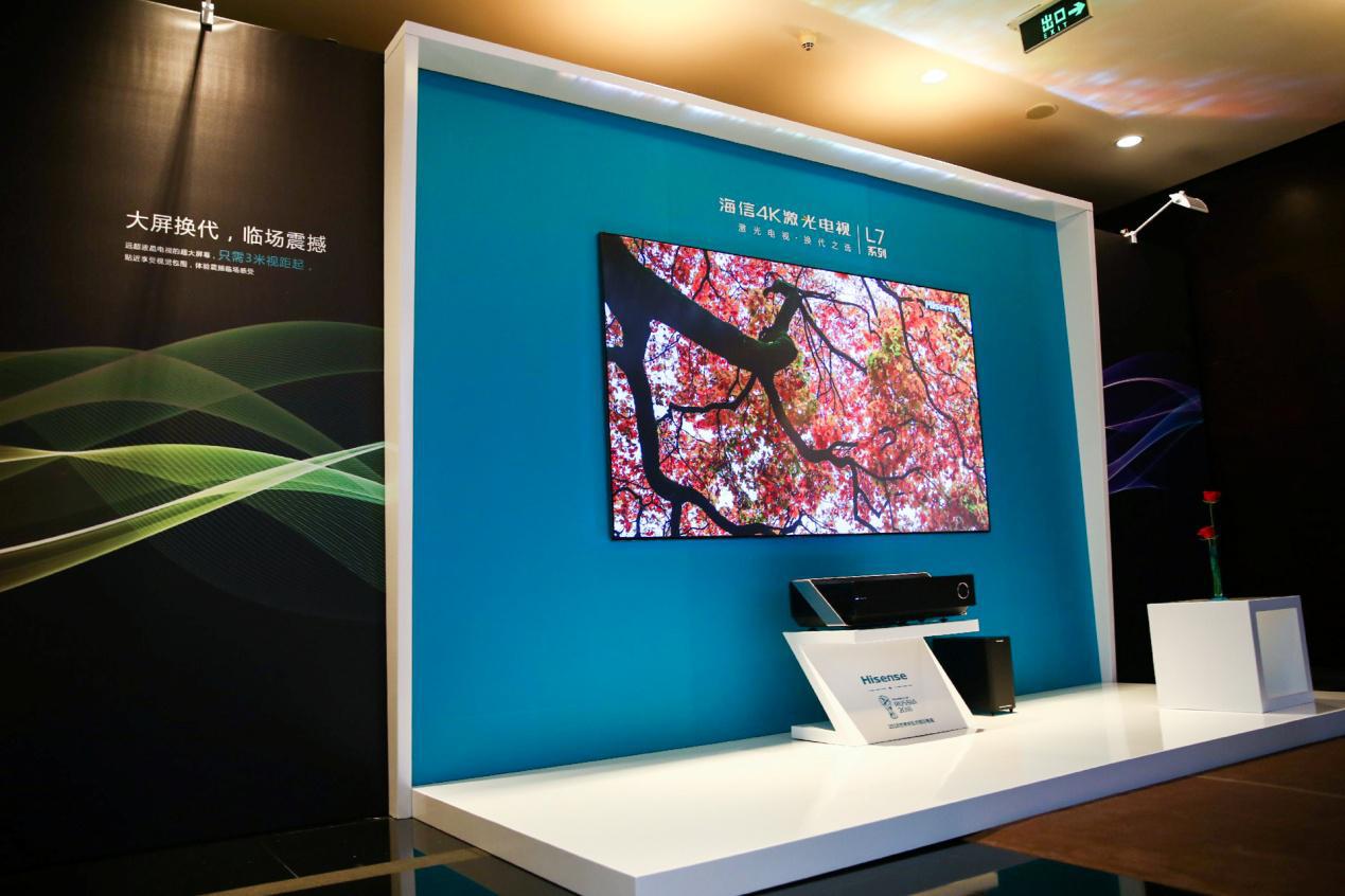 海信激光电视入驻FIFA总部