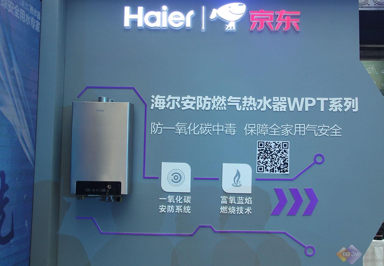 关注用户用水健康,海尔发布净水洗、自清洁等8款热水器