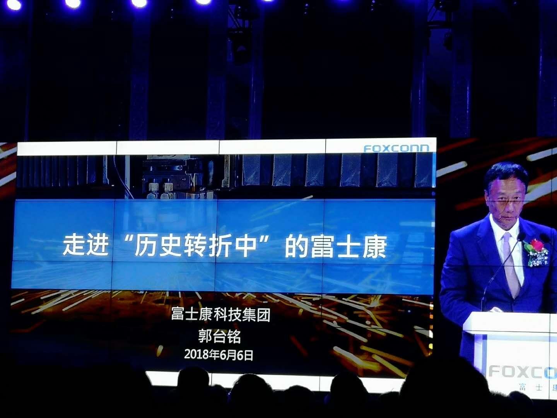 科技早闻:郭台铭表示A股上市为员工,已捐90%财富