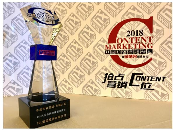 """2018中国内容营销盛典 TCL张晓光率先提出时代语境""""价值观营销"""""""