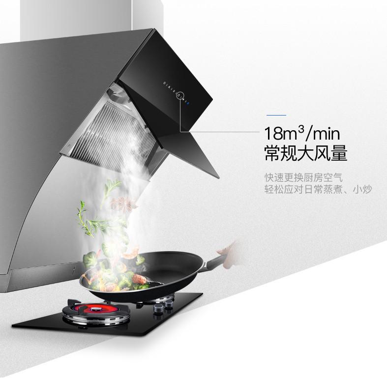 极客出品,华帝侧吸式油烟机给你极致的烹饪体验