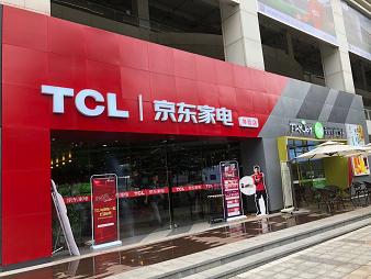 """开门红以来电视销售同比翻倍 TCL高层到访京东618还要""""放大招"""""""