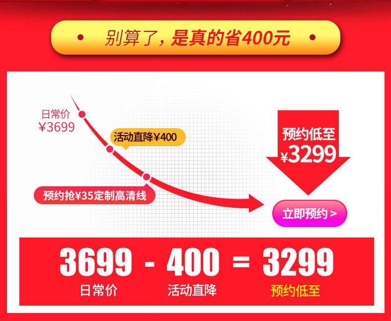 天猫狂欢618,只要3299元!夏普大屏4K超高清澳门博彩官网带回家