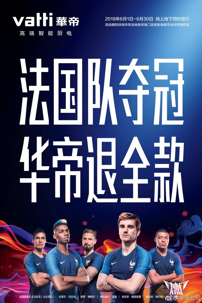 """狂欢的前菜?华帝首次揭秘""""爆燃""""的世界杯营销"""