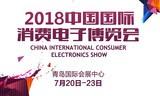 中国国际消费电子博览会将于7月开幕,未来汽车、智慧物联、大数据引关注