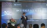 富士康陈振国:整合利用集团优势,打造完整的8K产业链