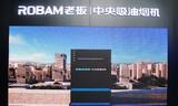 """老板电器中央吸油烟机亮相中国国际环保展,开启""""零油烟""""时代"""