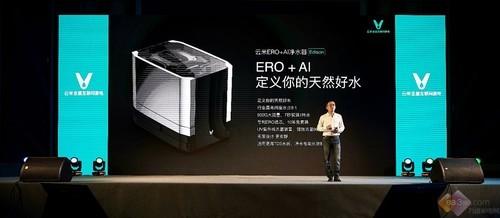 引领消费升级趋势,云米发布 ERO+AI 颠覆性净水技术