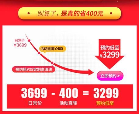 天猫狂欢618,只要3299元!夏普大屏4K超高清电视带回家