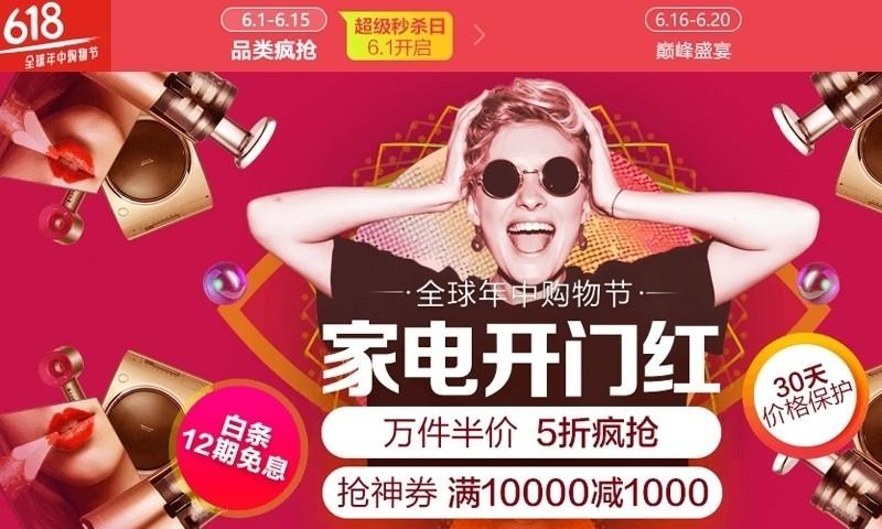 最全打折促销信息 京东618万件半价五折疯抢