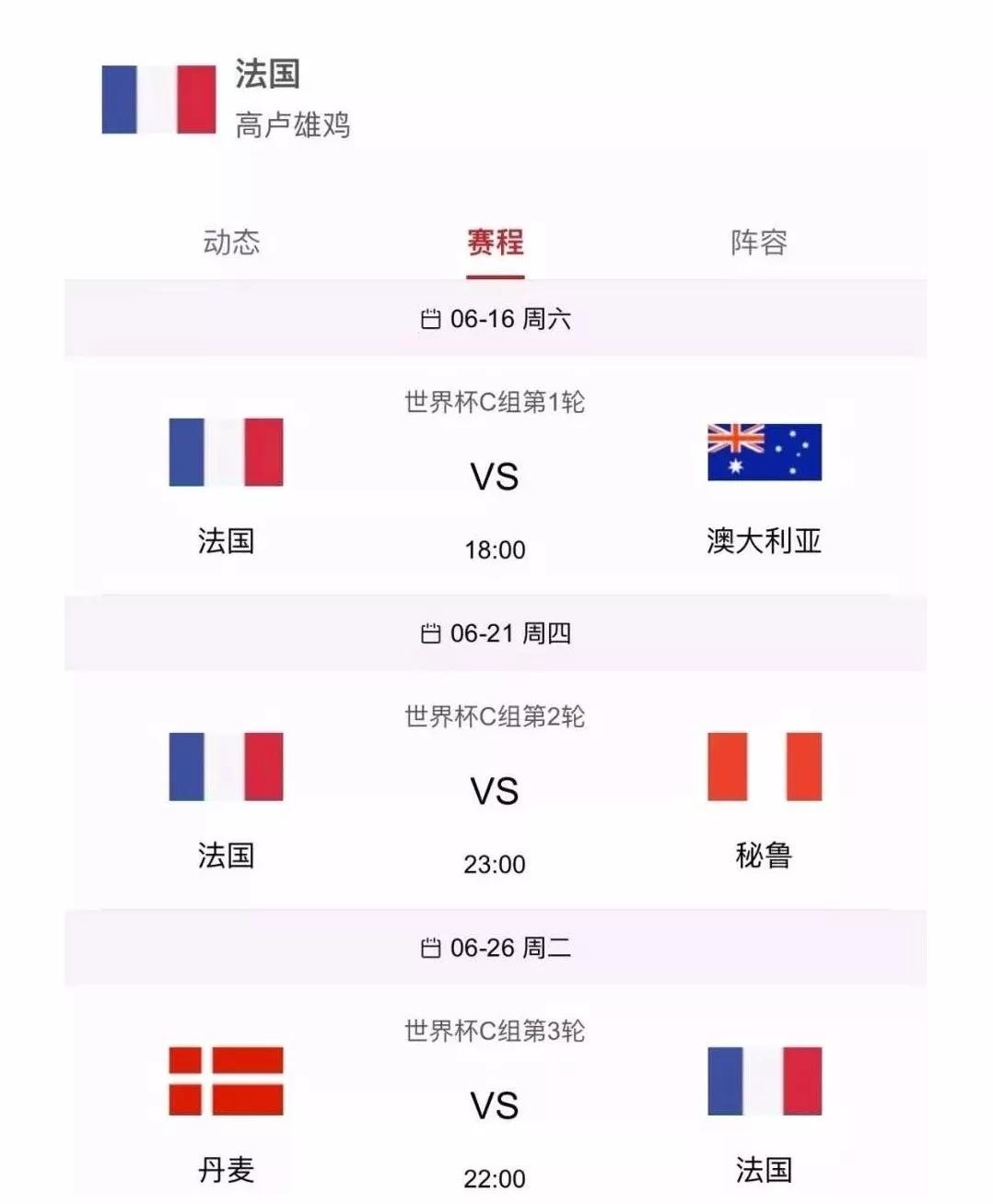 最燃的法国队哪一场最值得看?华帝:每一场!