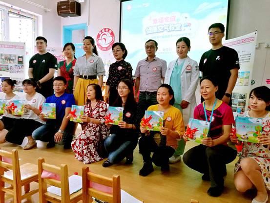 幸福家庭健康空气教室首站落地北京