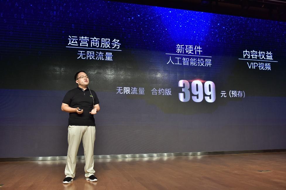 """爱奇艺电视果4G发布!联合移动、京东推全国不限流量""""果冻卡"""""""