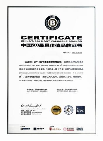 2018年中国500最具价值品牌揭晓 公牛品牌价值突破百亿