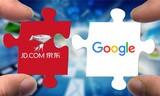 科技早闻:京东618卖了1592亿,谷歌5.5亿美元入股