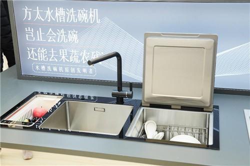 方太水槽洗碗机:从创造新品类到发明新生活方式