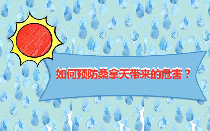 多喝水就能好使?小心高温桑拿天的危害
