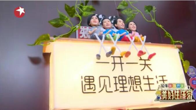 公牛装饰开关《美好生活家》6招妙改46㎡盲童兄弟之家