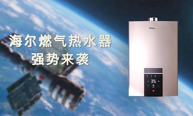 海尔燃气热水器V6,为你带来不一样的科技