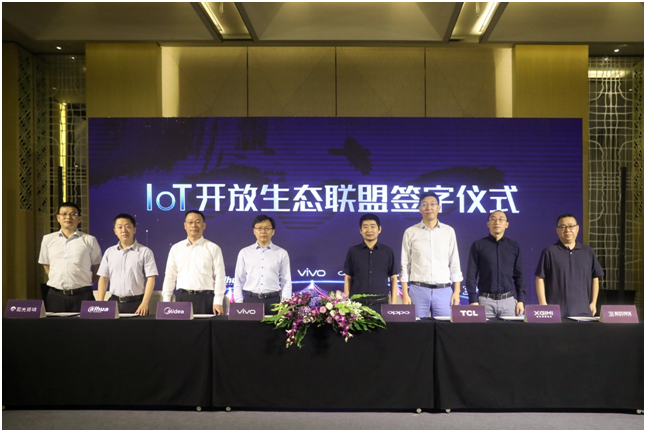 IoT开放生态联盟成立,将建立全开放智慧生态体系