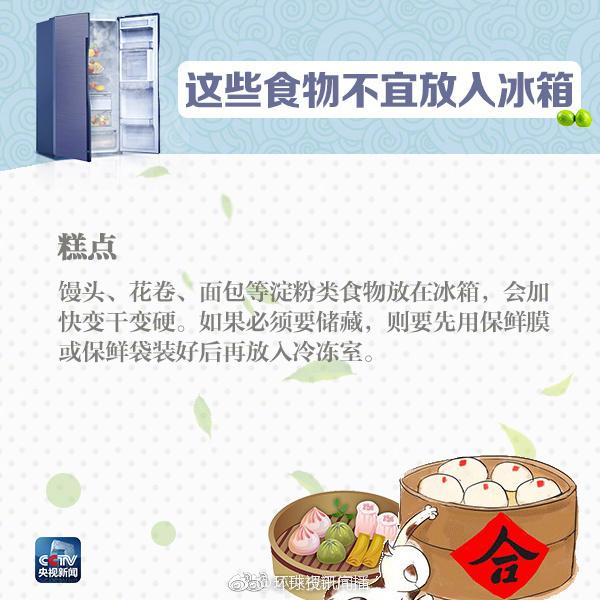 """警惕""""冰箱食物中毒"""",注意储存食物的正确方法!"""