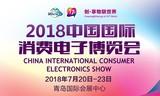 2018中国国际消费电子博览会独家汇聚中德先进智造模式