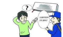 科技早闻:你遇到空调假维修了吗?无病假修 小病大修