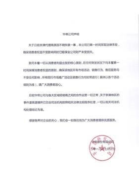 消费者权益第一,华帝就京津代理商失联表示遗憾