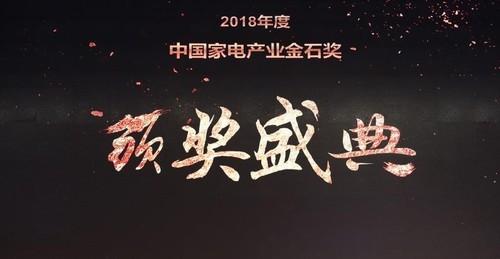 2018年度中国家电产业金石奖出炉 万家乐BX7零冷水壁挂炉获殊荣