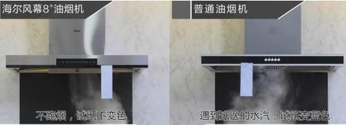 海尔油烟机打出科技组合拳:风幕8°+深腔+变频电机