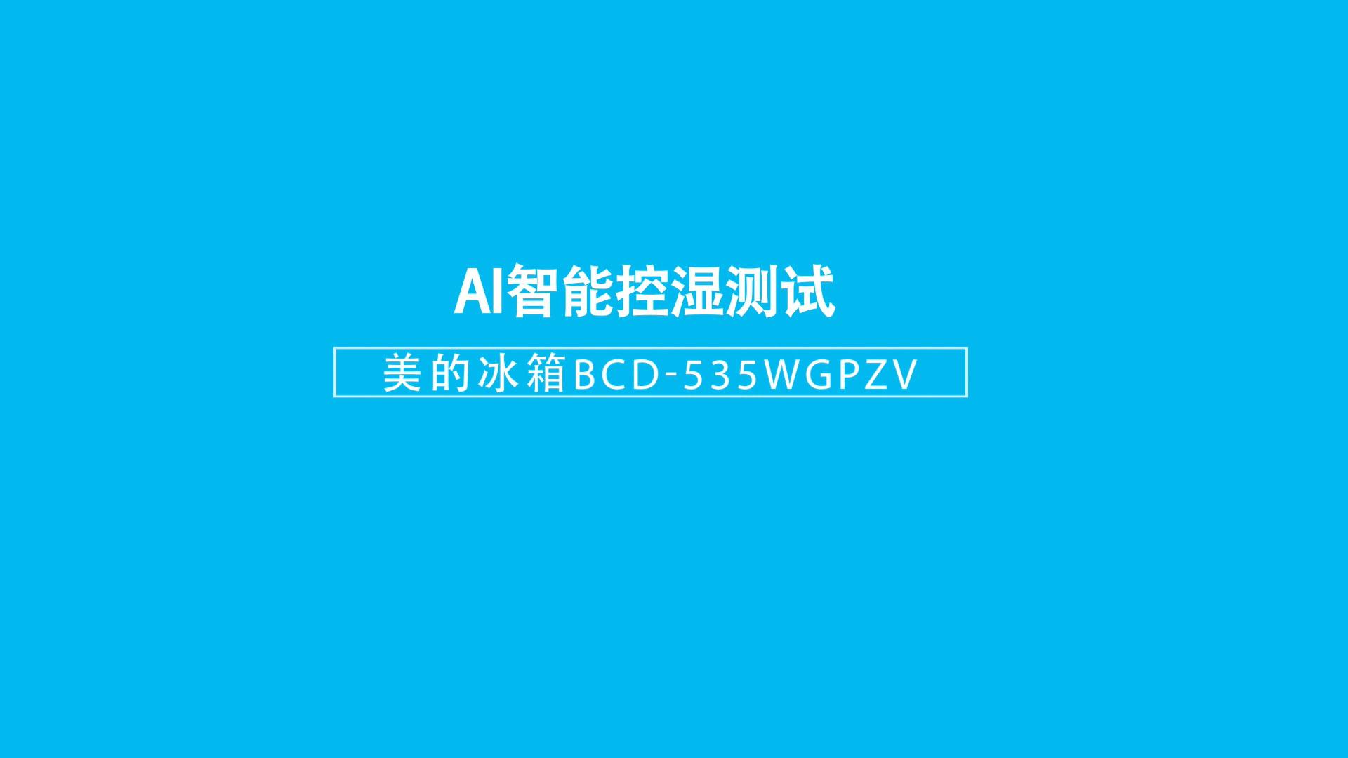 新鲜可以定制?美的冰箱BCD-535WGPZV AI智能控湿实测