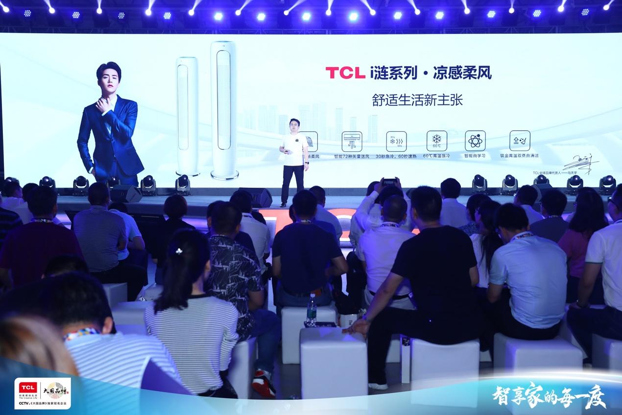 """""""智享家""""时代来临  TCL空调2019冷年新品发布"""