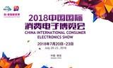 2018中国国际消费电子博览会在青开幕,开启物联时代下的拓展与融合